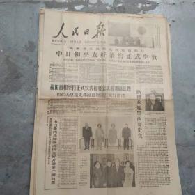 人民日报1978.10.24.[1一4版].