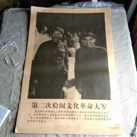 宣传画 笫二次检阅文化革命大军(印刷品)