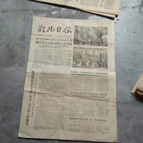 湖北日报..[1一4版]