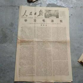 人民日报1978.10.8[1一4版]