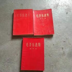 毛泽东选集[2.3.4集.红外封].