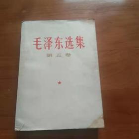 毛泽东选集 [第五卷]