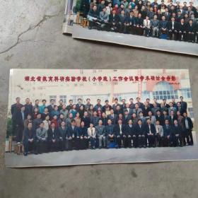 老照片 湖北省教育合影[1张.彩色照片]