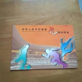 中华人民共和国笫九届运动会邮票册