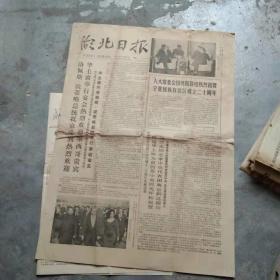 湖北日报[1一4版] .