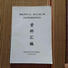 湖北省孕产妇.新生儿死亡和急危重症救治评审会资料汇编
