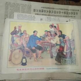 宣传画 毛主席在井冈山农村调查(印刷品)
