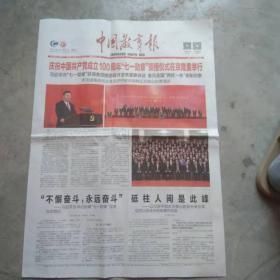 中国教育报 2021.6.30.[1一12版]
