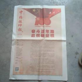 中国教师报 2021.6.30.[1一16版]