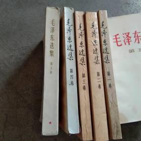 毛泽东选集[1.2.3.4.5集1991年]