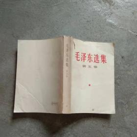 毛泽东选集[五卷内有划线]