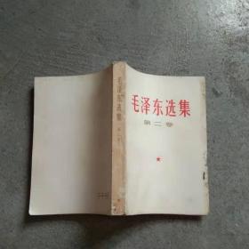 毛泽东选集[2卷.]