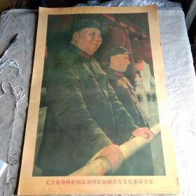 宣传画 毛主席和林彪同志笫四次检阅百万文化革命大军(印刷品)
