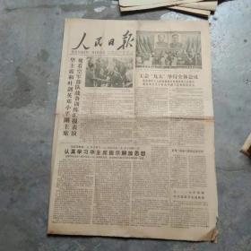 人民日报1978.10.13.[1一4版]