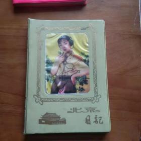 老笔记本 北京日记 [内有3张播图.已用]