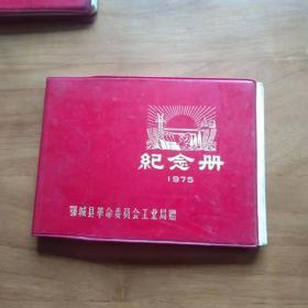 老笔记本 鄂城县革命委员会工业局1975纪念册[已用]