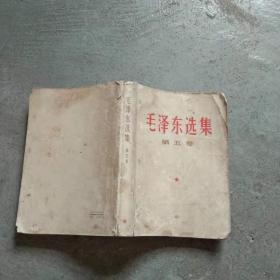 毛泽东选集[5卷6品]