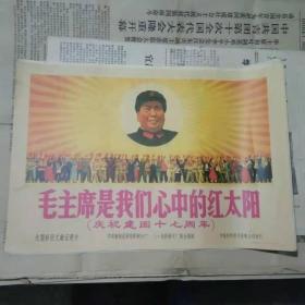 宣传画 毛主席是我们心中的红太阳(印刷品)
