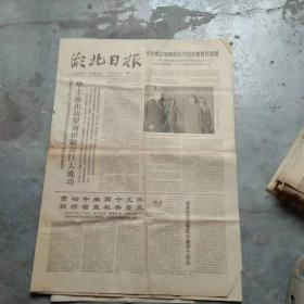 湖北日报[1一4版]..