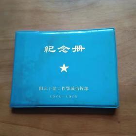 老笔记本 阳武干渠工程鄂城指挥部1974纪念册[已用]