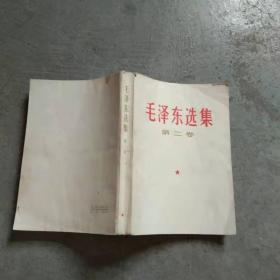 毛泽东选集[2.卷]