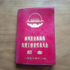 老笔记本 利川县宣教战线先进代表大会纪念1973日记[内有4面图.已用]