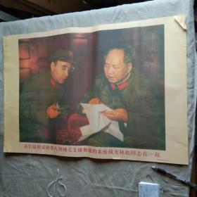 宣传画 我们最敬爱的伟大领神毛主席和他的亲密战友林彪同志在一起(印刷品)