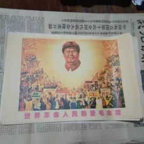 宣传画 世界革命人民热爰毛主席(印刷品)