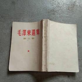 毛泽东选集[3卷1960]