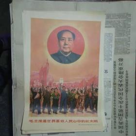 宣传画 毛主席是世界革命人民心中的红太阳(印刷品)