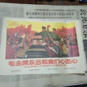 宣传画 毛主席永远和我们心连心(印刷品)