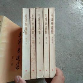 毛泽东选集[1.2.3.4.5集1966年]