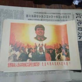 宣传画 世界革命人民心中的红太阳毛主席万岁(印刷品)