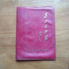 老笔记本 鄂城县革命委员会水电局日记[无内页]