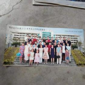 老照片 鄂州高中86届三.二班毕业二十年合影[1张.彩色照片]
