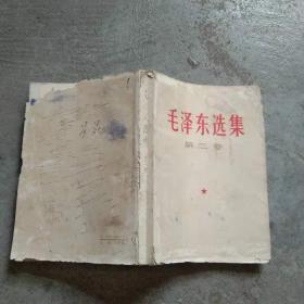 毛泽东选集[2卷1967.3]