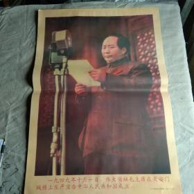宣传画 中华人民共和国成立(印刷品)