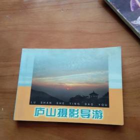 连环画 庐山摄影导游