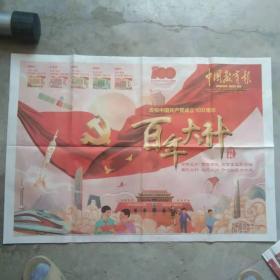 中国教育报 2021.7.1.[1一100版]