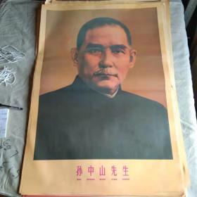 宣传画 孙中山先生(印刷品)