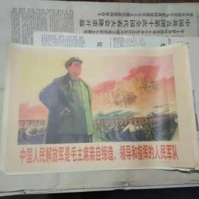 宣传画 中国人民解放军是毛主席亲自缔造.领导和指挥的人民军队(印刷品)