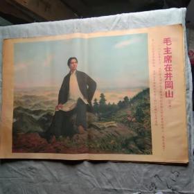 宣传画 毛主席在井冈山(印刷品)