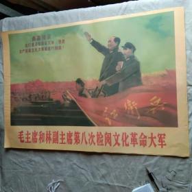 宣传画 毛主席和林副主席笫八次检阅文化革命大军(印刷品)