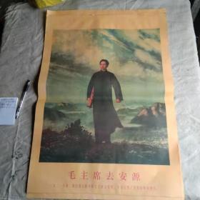 宣传画 毛主席去安源(印刷品)