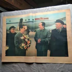 宣传画 毛泽东 周恩来 刘少奇 朱德同志在一起(印刷品)