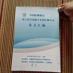 中国医师协会第六次全国新生儿科医师大会论文汇编