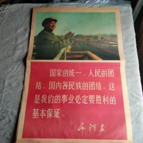 宣传画 国家的统一.....(印刷品)