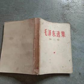 毛泽东选集[2卷1967年]
