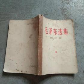 毛泽东选集[3卷1966.9]