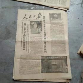 人民日报1978.10.12.[1一4版]